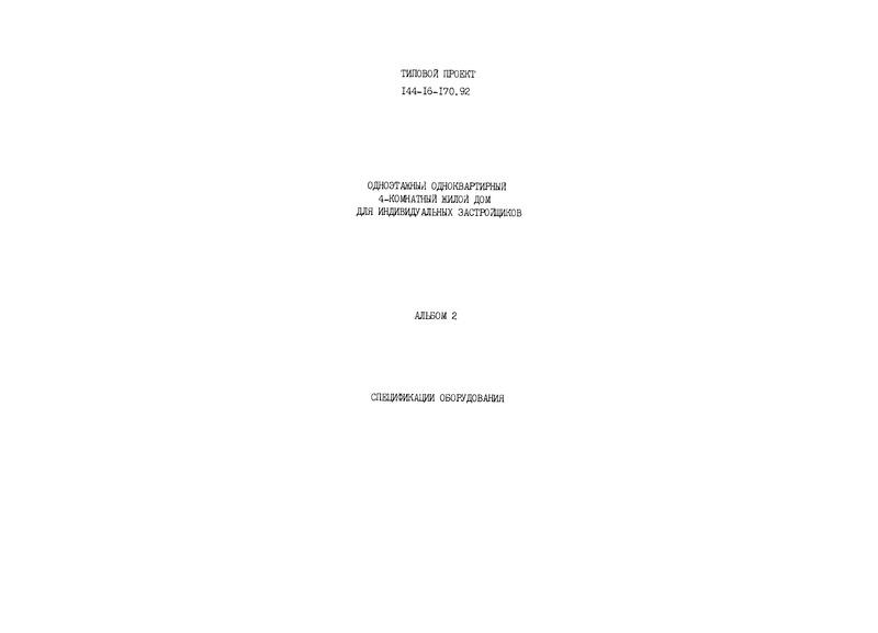 Типовой проект 144-16-170.92 Альбом 2. Спецификации оборудования