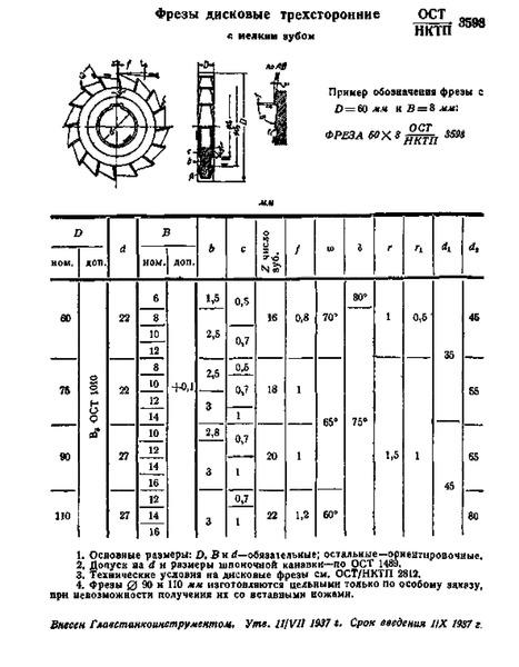 ОСТ НКТП 3598 Фрезы дисковые трехсторонние с мелким зубом