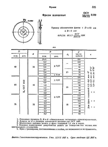 ОСТ НКТП 3599 Фрезы шлицевые