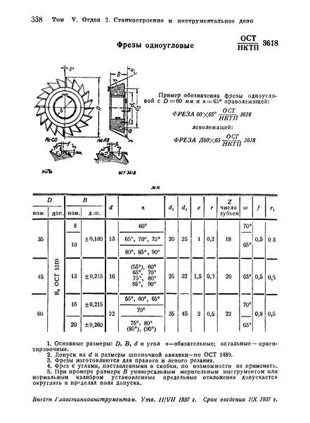 ОСТ НКТП 3618 Фрезы одноугловые