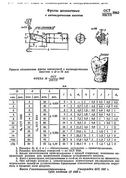 ОСТ НКТП 3942 Фрезы шпоночные с цилиндрическим хвостом
