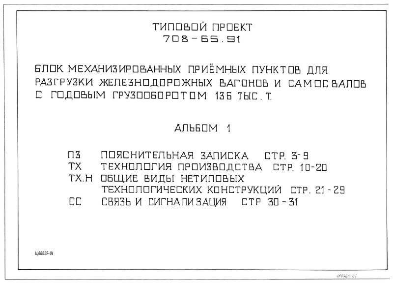 Типовой проект 708-65.91 Альбом 1. Пояснительная записка. Технология производства. Общие виды нетиповых технологических конструкций.. Связь и сигнализация