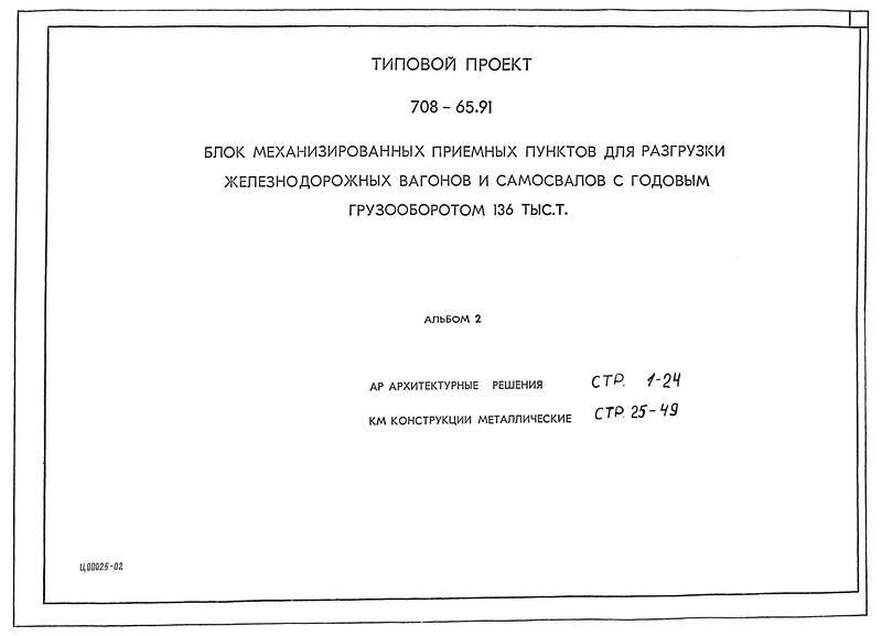 Типовой проект 708-65.91 Альбом 2. Архитектурные решения. Конструкции металлические