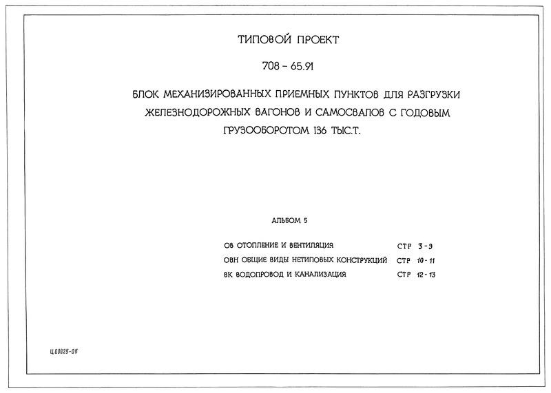 Типовой проект 708-65.91 Альбом 5. Отопление и вентиляция. Общие виды нетиповых конструкций. Водопровод и канализация