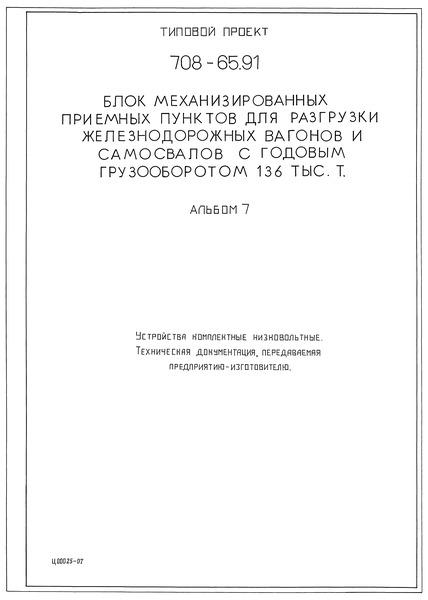 Типовой проект 708-65.91 Альбом 7. Устройства комплектные низковольтные. Техническая документация, передаваемая предприятию-изготовителю