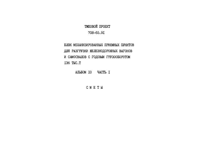 Типовой проект 708-65.91 Альбом 10. Часть 1. Сметы