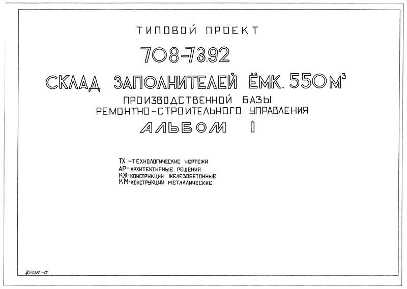 Типовой проект 708-73.92 Альбом I. Технологические чертежи. Архитектурные решения. Конструкции железобетонные. Конструкции металлические