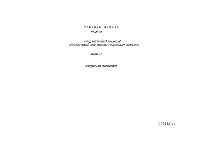 Типовой проект 708-73.92 Альбом IV. Спецификации оборудования