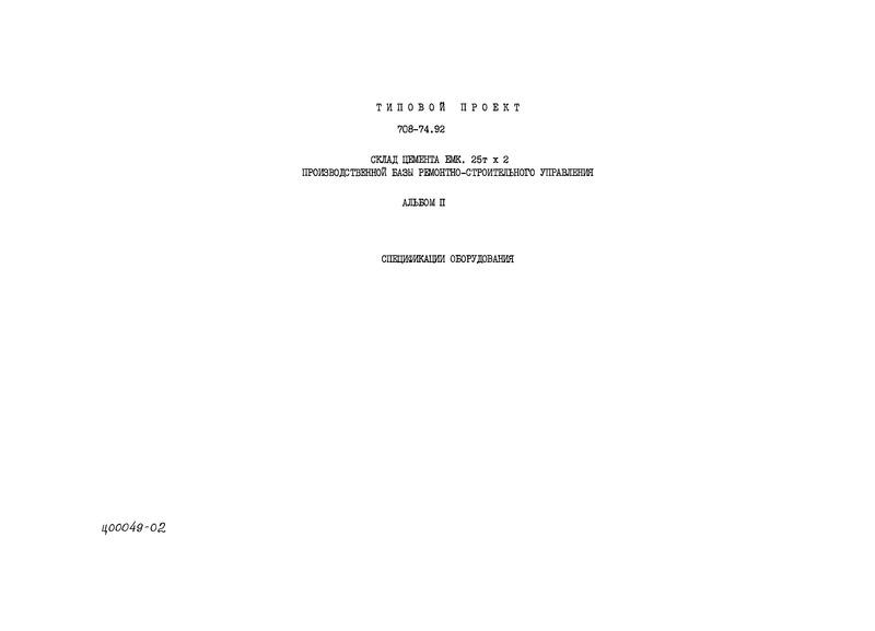 Типовой проект 708-74.92 Альбом II. Спецификации оборудования