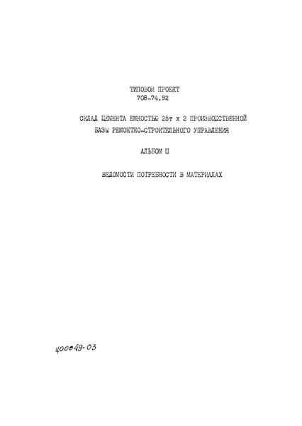 Типовой проект 708-74.92 Альбом III. Ведомости потребности в материалах