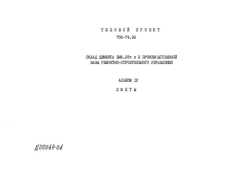 Типовой проект 708-74.92 Альбом IV. Сметы