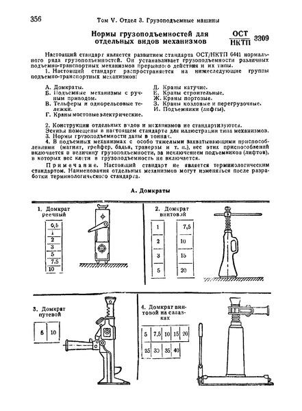 ОСТ НКТП 3309 Нормы грузоподъемностей для отдельных видов механизмов