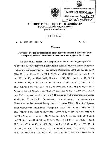 Приказ 414 Об установлении ограничения рыболовства пеляди в бассейне реки Печора в границах Ненецкого автономного округа в 2017 году