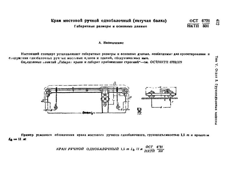ОСТ НКТП 6721/331 Кран мостовой ручной однобалочный (катучая балка). Габаритные размеры и основные данные