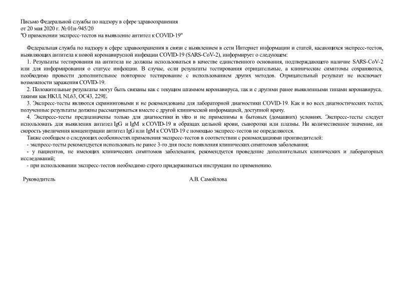 Письмо 01и-945/20 О применении экспресс-тестов на выявление антител к COVID-19