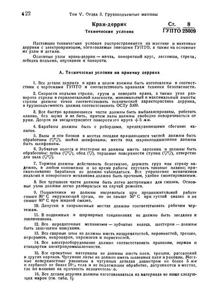 СТ ГУПТО 8/25009 Кран-деррик. Технические условия