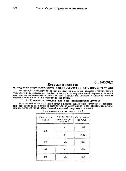 СТ 8-25092/2 Допуски и посадки в подъемно-транспортном машиностроении на отверстие - вал