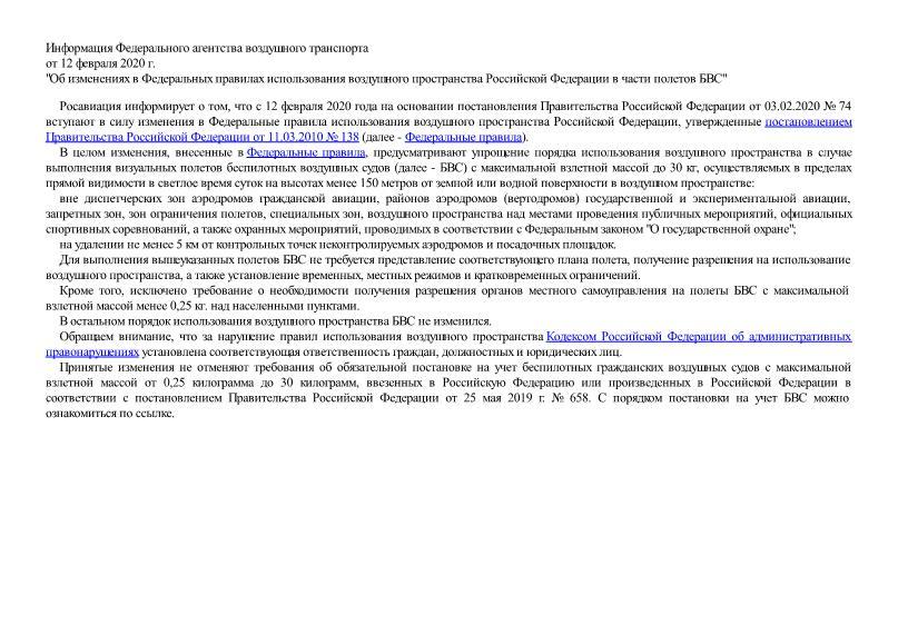 Информация  Об изменениях в Федеральных правилах использования воздушного пространства Российской Федерации в части полетов БВС