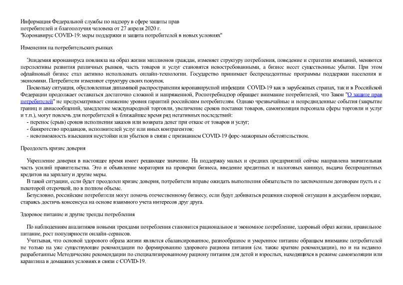 Информация  Коронавирус COVID-19: меры поддержки и защита потребителей в новых условиях