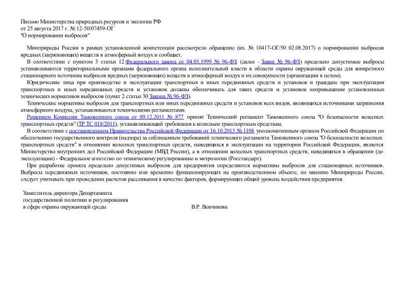 Письмо 12-50/07459-ОГ О нормировании выбросов