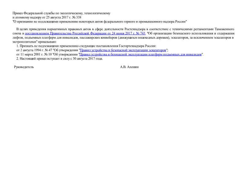 Приказ 338 О признании не подлежащими применению некоторых актов федерального горного и промышленного надзора России