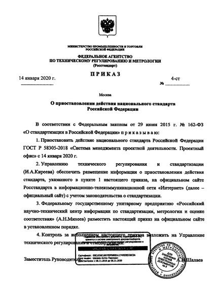Приказ 4-ст О приостановлении действия национального стандарта Российской Федерации