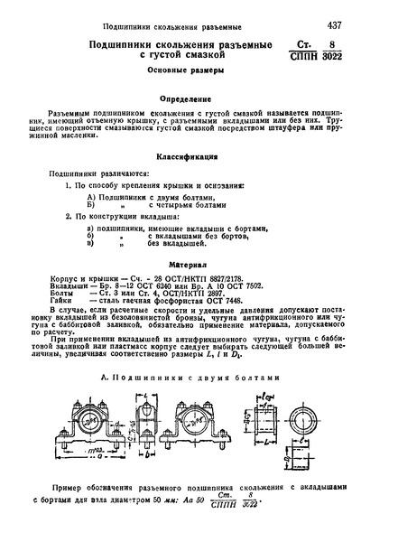 СТ СППН 8/3022 Подшипники скольжения разъемные с густой смазкой. Основные размеры