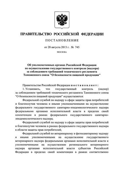 Постановление 745 Об уполномоченных органах Российской Федерации по осуществлению государственного контроля (надзора) за соблюдением требований технического регламента Таможенного союза