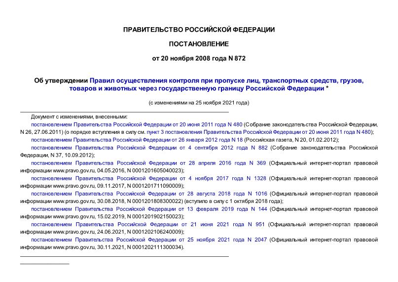 Правила осуществления контроля при пропуске лиц, транспортных средств, грузов, товаров и животных через государственную границу Российской Федерации