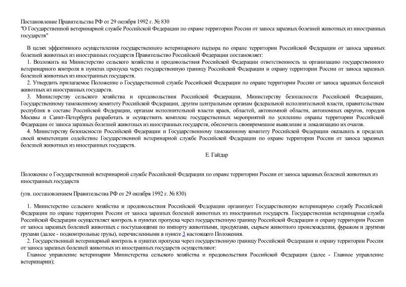 Положение о Государственной ветеринарной службе Российской Федерации по охране территории России от заноса заразных болезней животных из иностранных государств