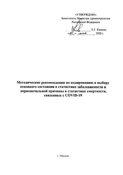 Методические рекомендации по кодированию и выбору основного состояния в статистике заболеваемости и первоначальной причины в статистике смертности, связанных с COVID-19
