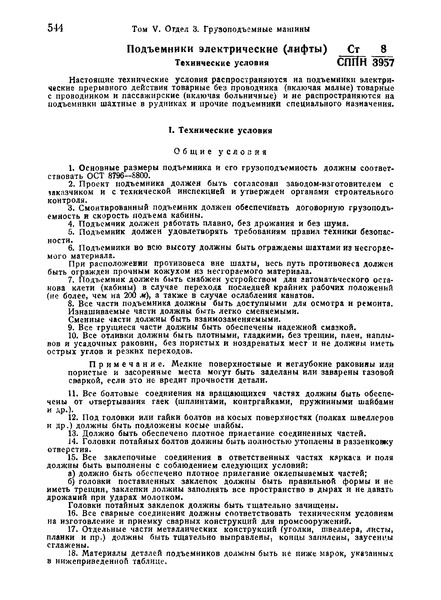 СТ СППН 8/3957 Подъемники электрические (лифты). Технические условия
