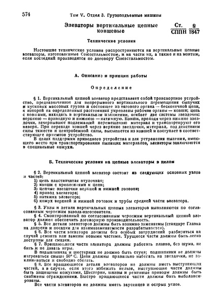 СТ СППН 8/1847 Элеваторы вертикальные цепные ковшевые. Технические условия