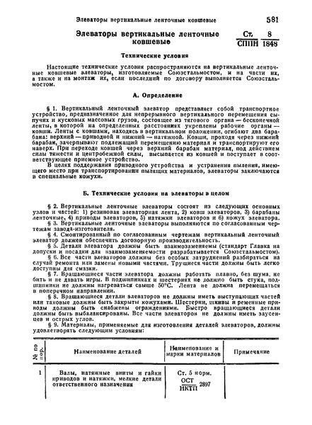 СТ СППН 8/1848 Элеваторы вертикальные ленточные ковшевые. Технические условия