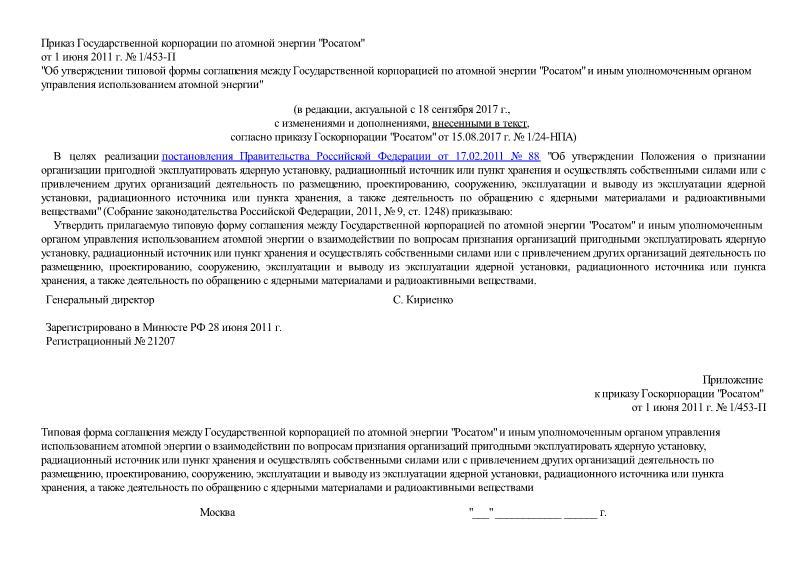 Типовая форма соглашения между Государственной корпорацией по атомной энергии