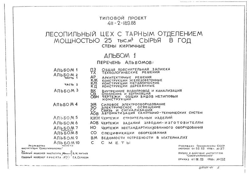 Типовой проект 411-2-189.88 Альбом 1. Общая пояснительная записка. Технологические решения