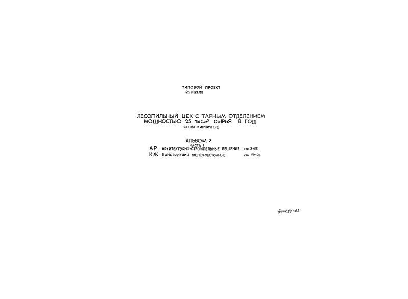 Типовой проект 411-2-189.88 Альбом 2. Часть 1. Архитектурно-строительные решения. Конструкции железобетонные