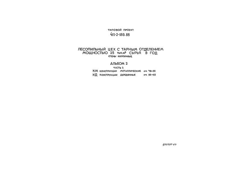 Типовой проект 411-2-189.88 Альбом 2. Часть 2. Конструкции металлические. Конструкции деревянные