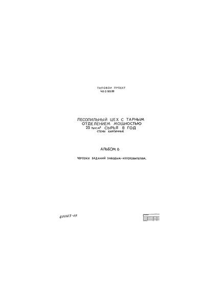 Типовой проект 411-2-189.88 Альбом 6. Чертежи заданий заводам-изготовителям