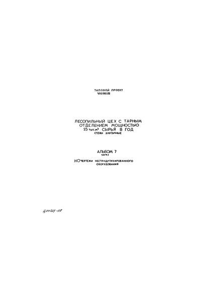 Типовой проект 411-2-189.88 Альбом 7. Часть 1. Чертежи нестандартизированного оборудования