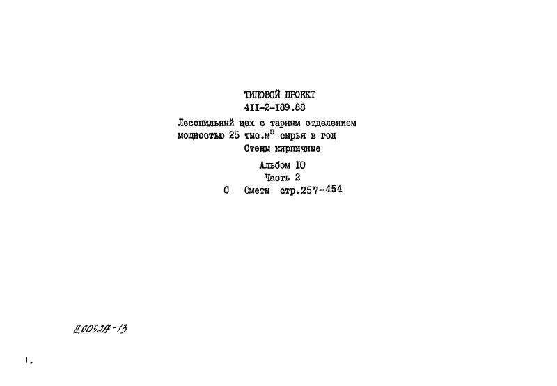 Типовой проект 411-2-189.88 Альбом 10. Часть 2. Сметы