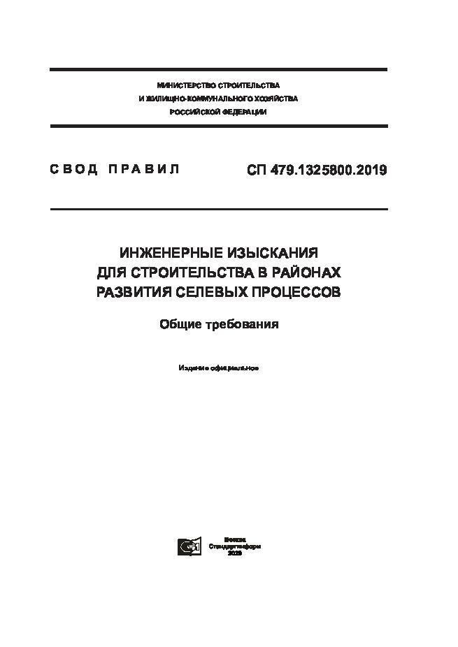 СП 479.1325800.2019 Инженерные изыскания для строительства в районах развития селевых процессов. Общие требования