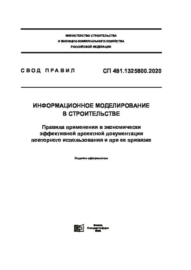 СП 481.1325800.2020 Информационное моделирование в строительстве. Правила применения в экономически эффективной проектной документации повторного использования и при ее привязке
