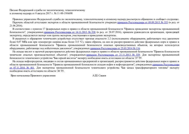 Письмо 11-00-19/6698 Об аттестации экспертов в области промышленной безопасности технических устройств