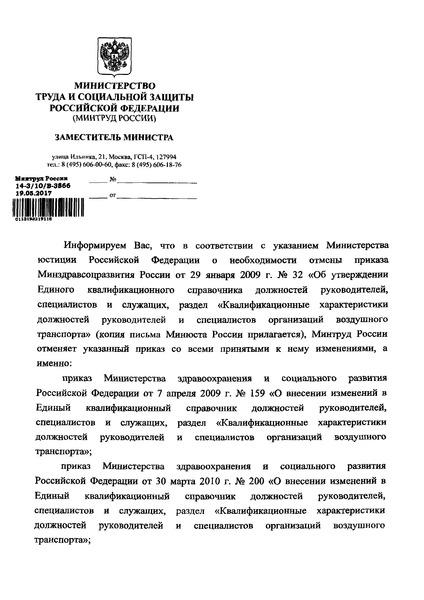 Письмо 14-3/10/В-3866 О статусе приказа Минздравсоцразвития России от 29.01.2009 г. № 32