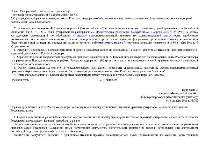 Порядок организации работы Россельхознадзора по обобщению и анализу правоприменительной практики контрольно-надзорной деятельности Россельхознадзора