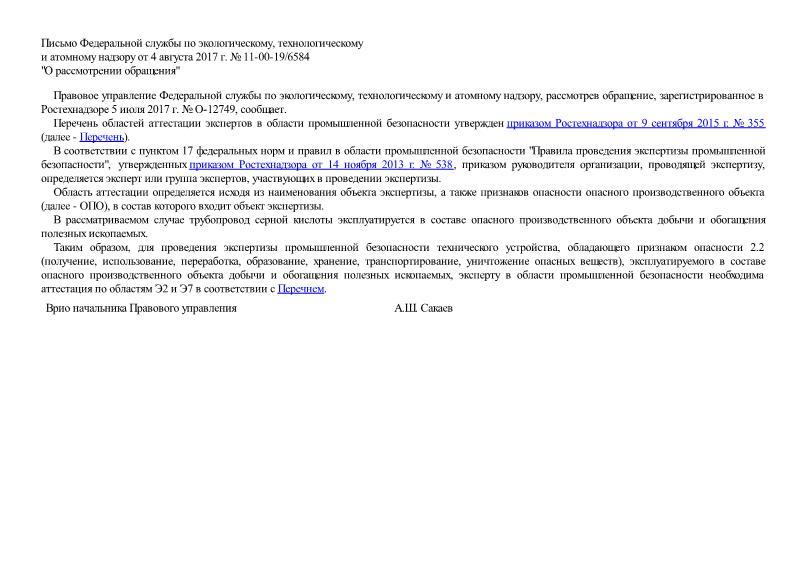 Письмо 11-00-19/6584 О рассмотрении обращения