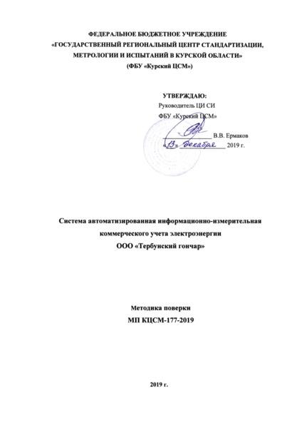 МП КЦСМ-177-2019 Система автоматизированная информационно-измерительная коммерческого учета электроэнергии ООО