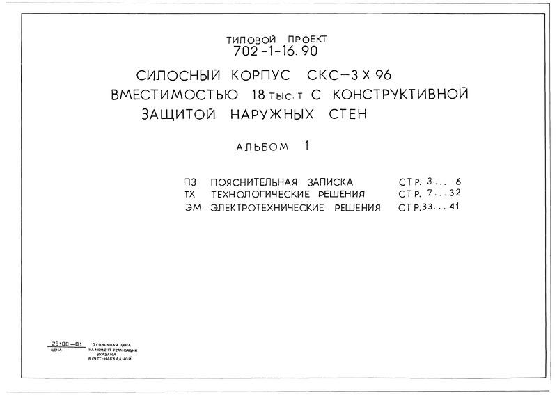 Типовой проект 702-1-16.90 Альбом 1. Пояснительная записка. Технологические решения. Электротехнические решения