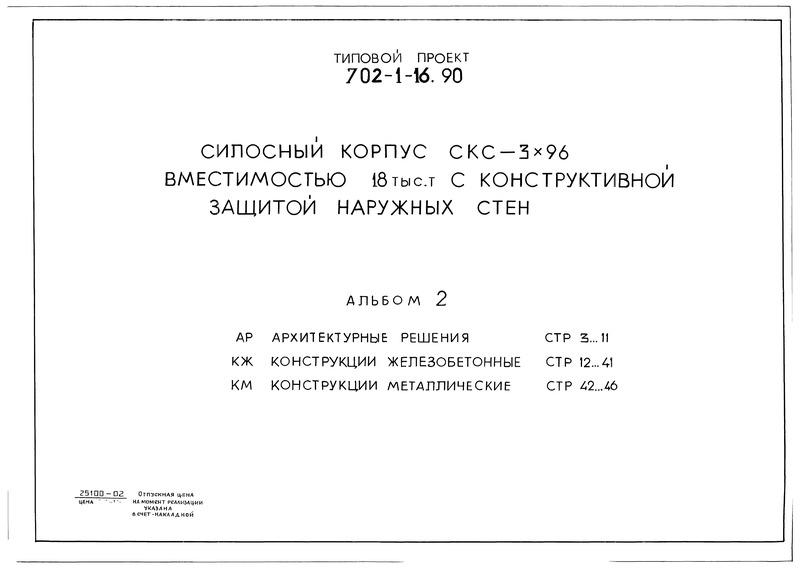 Типовой проект 702-1-16.90 Альбом 2. Архитектурные решения. Конструкции железобетонные. Конструкции металлические